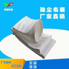 工业电炉耐高温除尘布袋 来电咨询 厂家直销