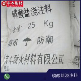 磷酸盐浇注料 化肥工业动能装备用磷酸盐抗冲刷浇注料