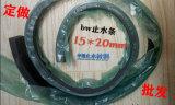 膨润土止水条-PN150橡胶遇水膨胀止水条