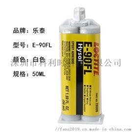 乐泰E-90FL环氧树脂粘合剂结构AB胶50ml