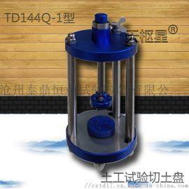天枢星牌TD144-QP系列土工三轴试验切土盘