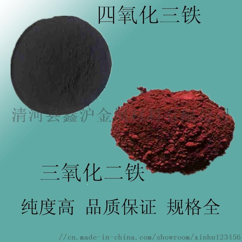 氧化铁粉三氧化二铁Fe2O3 氧化磁铁 铁沙 铁红