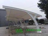 贵州膜结构停车棚公司、麻江学校体育看台遮雨棚