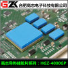 高志电子提供4W高导热绝缘垫片HGZ-4000GP