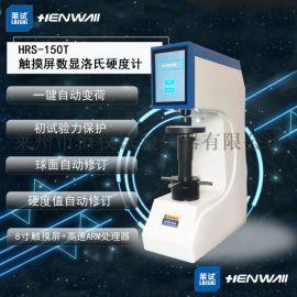 HRS-150T触摸屏数显洛氏硬度计(自动变荷)
