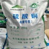 厂家直销工业级硫酸铜 波尔多液原料 杀菌消毒液