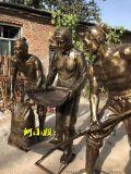 丰收人物反映了儒家文化精髓的玻璃钢仿铜农耕人物雕像