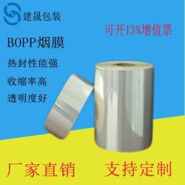厂家直销 BOPP高透明烟膜 化妆品包装膜