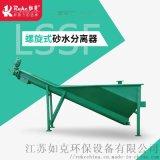 南京如克環保專業生產螺旋式砂水分離器LSSF260