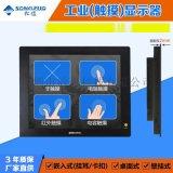 鬆佐19寸工業顯示器嵌入式電阻紅外電容觸摸顯示器