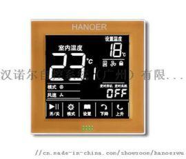 汉诺尔全触屏液晶温控器HNE102系列