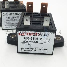 宏发继电器HFE80V-60 150-24-HT2