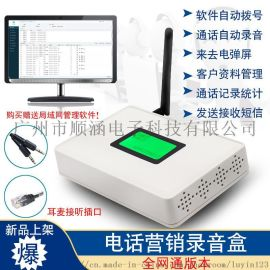 4G全网通电销话务盒自动拨号客户管理通话录音
