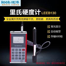 重庆里博仪器leeb130便携式金属布洛维硬度计厂家