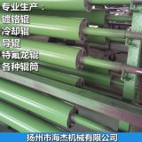 《海杰机械》专业生产铁氟龙辊 特氟龙喷涂加工