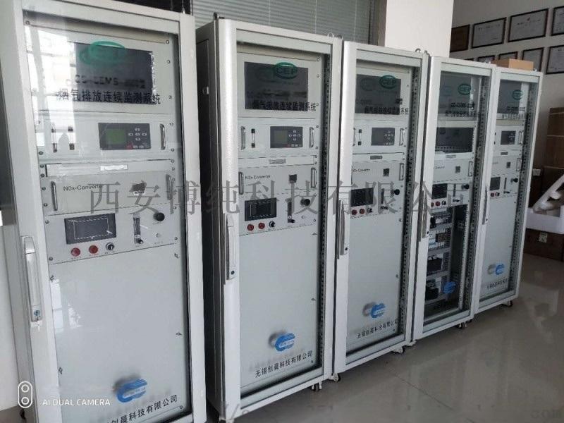廢氣排放連續在線監測系統