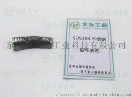 SUS304不锈钢破坏测试