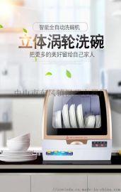 智能全自动洗碗机家用台式免安装刷碗机