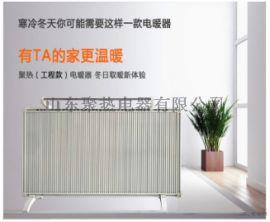 电暖器碳纤维电暖器家用采暖器厂家