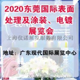 2020年11月东莞国际表面处理及涂装、电镀展