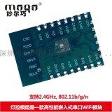 串口轉wifi模組 ESP8266方案開發定制