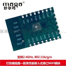 串口转wifi模块 ESP8266方案开发定制
