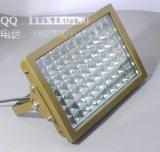 噴漆車間專用100wled防爆燈,吸頂式120wled泛光燈