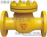 供应【安徽富日】氨用旋启式止回阀H44F/B 液化气 天然气专用止回阀