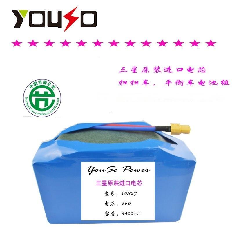 漂移车、自平衡电动扭扭车电池组36V4.4AH三星/国产18650锂电池组