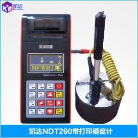 凯达NDT290带打印功能的硬度计_里氏硬度计检定装置 便携式里氏硬度计NDT290
