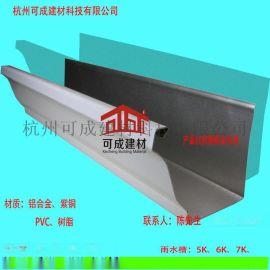 桂林市鋁合金成品雨水槽、別墅金屬雨水管使用壽命長