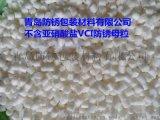 宁波质量最好的气相防锈母粒生产厂家