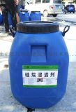 廠家直銷矽烷浸漬劑 矽烷防腐劑