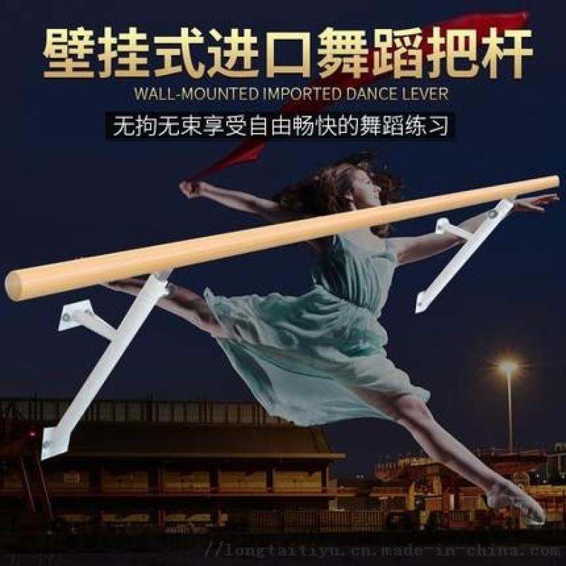 家用壁掛式固定舞蹈把杆 舞蹈教室練習壓腿杆 壁掛式固定舞蹈把杆