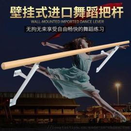 家用壁掛式固定舞蹈把杆 舞蹈教室練習壓腿杆