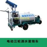 工程纯电动洒水雾炮车,喷雾除尘工程三轮车