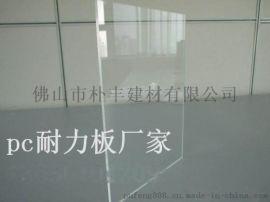 透明pc板_全新料pc耐力板1.22*2.44现货