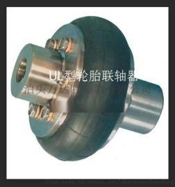 冶金设备专用联轴器生产厂家,UL型轮胎式联轴器