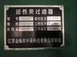 二手20立方碳钢衬胶活性炭过滤器