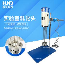 实验室乳化机,实验室均质乳化头,实验室乳化搅拌器