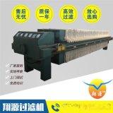 自动压滤机 环保分离耐高压自动压滤机 杭州压滤机