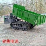 混凝土履帶運輸車 全地形液壓自卸履帶車