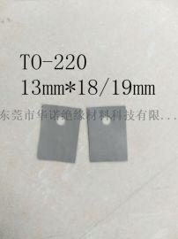 矽胶片TO-220导热绝缘垫片适用于二、三极管