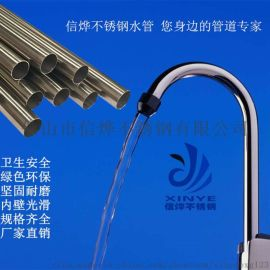 河南厂家供应薄壁不锈钢水管家装304不锈钢供水管