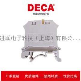 DECA 螺钉连接  轨道式接线端子CDU4N