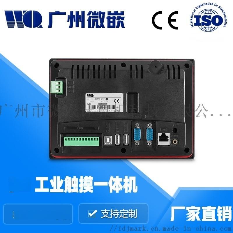 7寸安卓工业平板电脑,电阻触摸屏