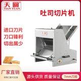 臺灣進口 7MM麪包切片機 方包切片機 切麪包機吐司切片可定製