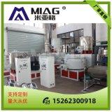 SHR-200A高速混合机 实验室色母料混合加热干燥高速混料机