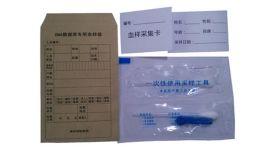 标准型血样采集卡套装,DNA血样采集卡