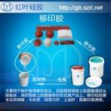 红叶移印丝印加工专用的移印硅胶 矽胶 移印矽利康